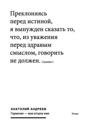 Андреев А. Гармония – моё второе имя