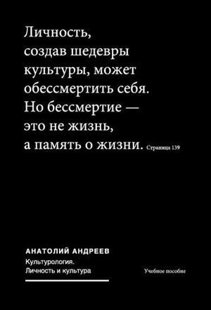 Андреев А. Культурология. Личность и культура: учебное пособие