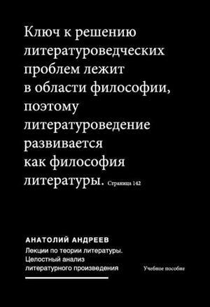 Андреев А. Лекции по теории литературы: Целостный анализ литературного произведения