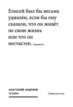 Андреев А. За буйки (сборник)