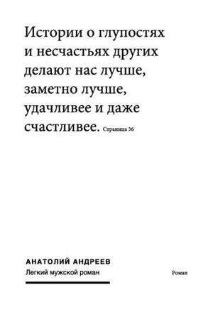Андреев А. Легкий мужской роман