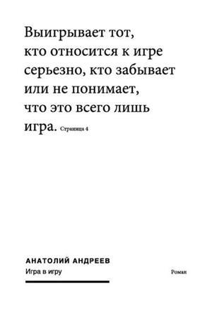 Андреев А. Игра в игру