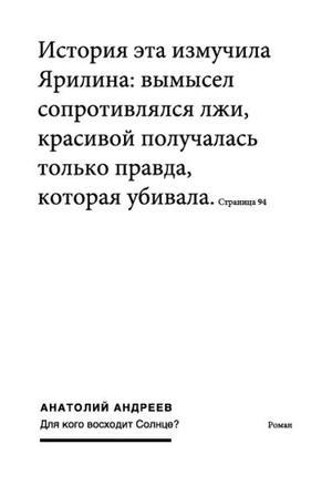 Андреев А. Для кого восходит солнце