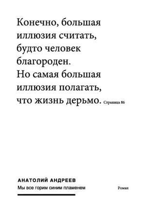 Андреев А. Мы все горим синим пламенем