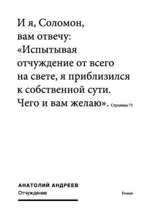 Андреев А. Отчуждение