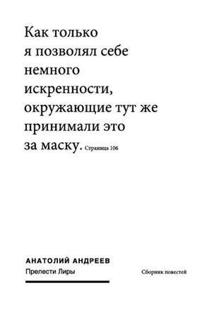 Андреев А. Прелести Лиры (сборник)