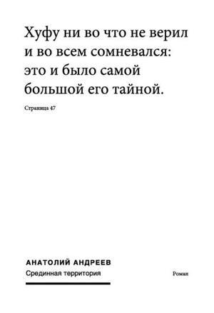 Андреев А. Срединная территория