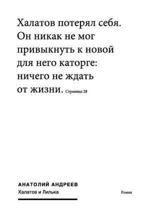 Андреев А. Халатов и Лилька