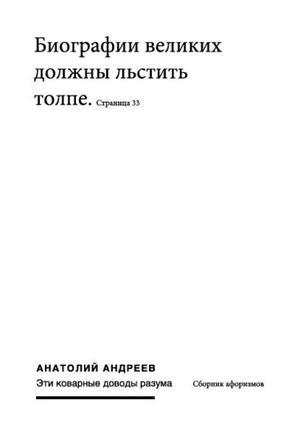 Андреев А. Эти коварные доводы разума