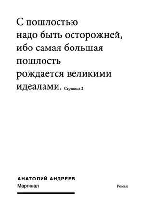 Андреев А. Маргинал
