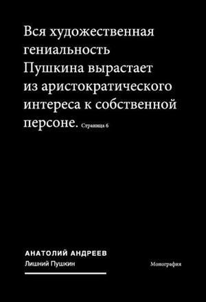 Андреев А. Лишний Пушкин