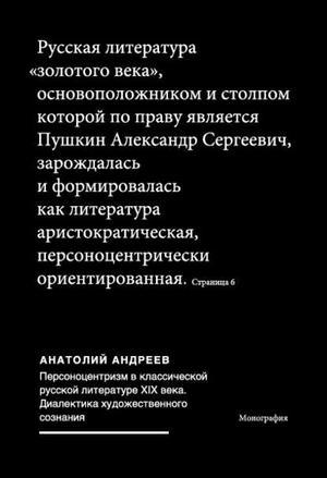 Андреев А. Персоноцентризм в классической русской литературе ХIХ века. Диалектика художественного сознания