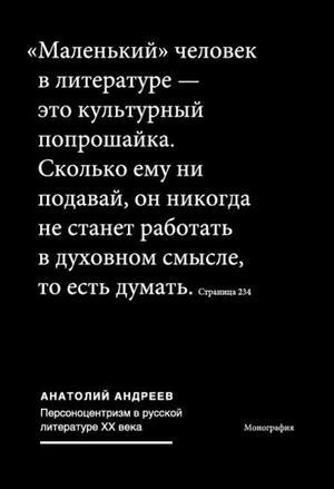 Андреев А. Персоноцентризм в русской литературе ХХ века