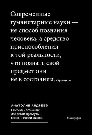 Андреев А. Психика и сознание: два языка культуры. Книга 1. Капли океана