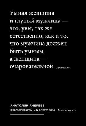 Андреев А. Философия игры, или Статус скво: Философские эссе