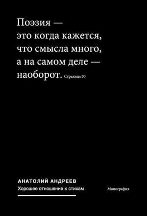 Андреев А. Хорошее отношение к стихам
