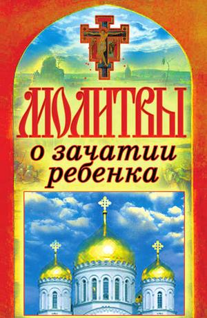 Лагутина Т. Молитвы о зачатии ребенка