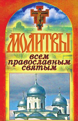 Лагутина Т. Молитвы всем православным святым