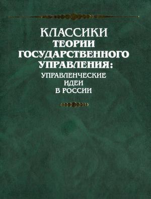 БОГДАНОВ А. Тектология. Всеобщая организационная наука