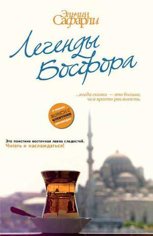 САФАРЛИ Э. Легенды Босфора (сборник)