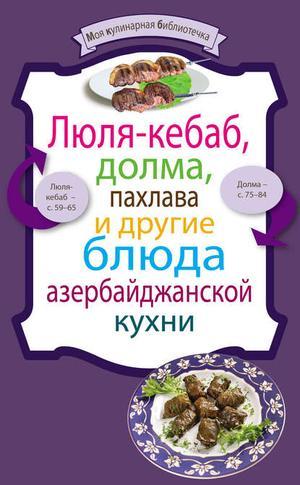 Сборник рецептов eBOOK. Люля-кебаб, долма, пахлава и другие блюда азербайджанской кухни