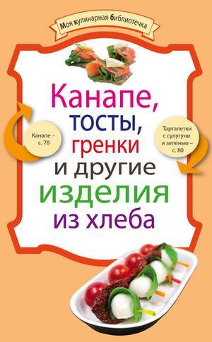 Сборник рецептов eBOOK. Канапе, тосты, гренки и другие изделия из хлеба