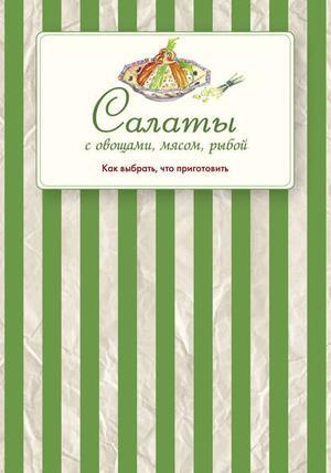 Сборник рецептов eBOOK. Салаты с овощами, мясом, рыбой. Как выбрать, что приготовить