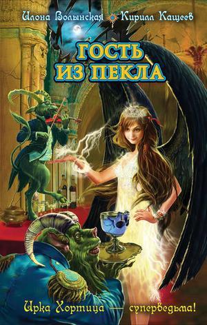 Волынская И., КАЩЕЕВ К. Гость из пекла