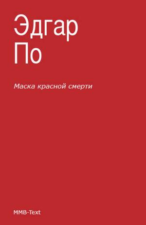 ПО Э. Маска Красной смерти (сборник)