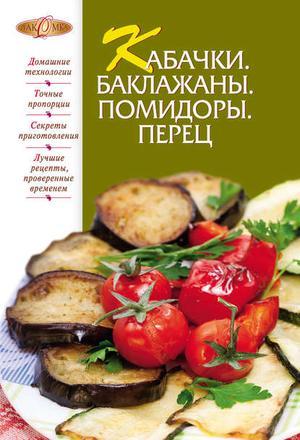 Сборник рецептов eBOOK. Кабачки. Баклажаны. Помидоры. Перец