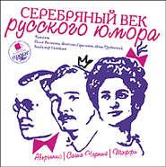 Коллективные сборники АУДИОКНИГА MP3. Серебряный век русского юмора