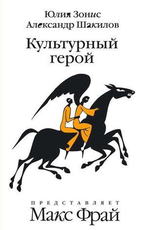 Зонис Ю., ШАКИЛОВ А. Культурный герой