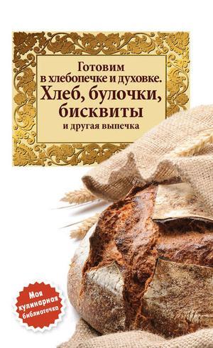 Сборник рецептов eBOOK. Готовим в хлебопечке и духовке. Хлеб, булочки, бисквиты и другая выпечка