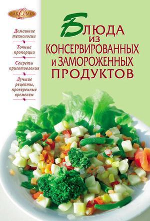 Сборник рецептов eBOOK. Блюда из консервированных и замороженных продуктов