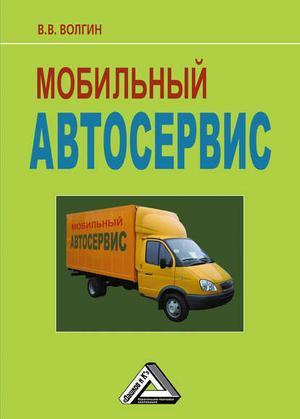 Волгин В. Мобильный автосервис: Практическое пособие