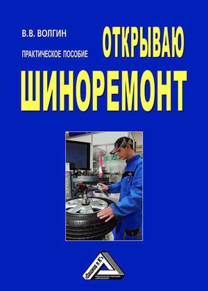 Волгин В. Открываю шиноремонт: Практическое пособие