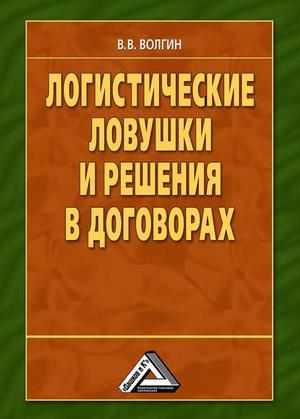 Волгин В. Логистические ловушки и решения в договорах: Справочник предпринимателя