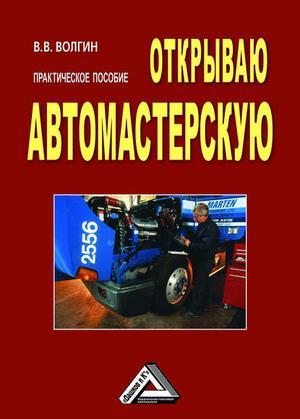 Волгин В. Открываю автомастерскую: Практическое пособие