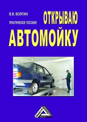 Волгин В. Открываю автомойку: Практическое пособие