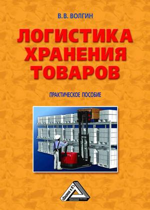 Волгин В. Логистика хранения товаров: Практическое пособие