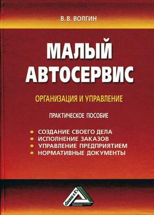 Волгин В. Малый автосервис: Практическое пособие