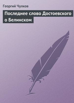 ЧУЛКОВ Г. Последнее слово Достоевского о Белинском
