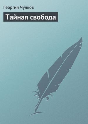ЧУЛКОВ Г. Тайная свобода