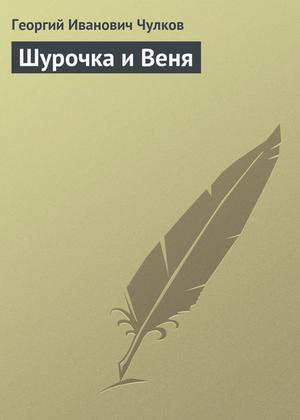 ЧУЛКОВ Г. Шурочка и Веня