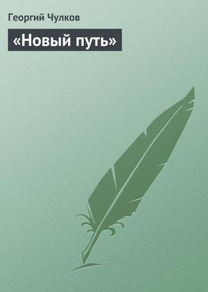 ЧУЛКОВ Г. «Новый путь»