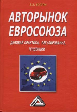 Волгин В. Авторынок Евросоюза. Деловая практика, регулирование, тенденции
