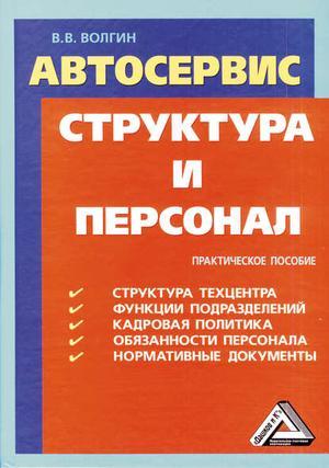 Волгин В. Автосервис. Структура и персонал: Практическое пособие