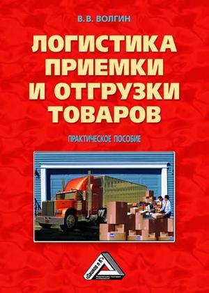 Волгин В. Логистика приемки и отгрузки товаров: Практическое пособие