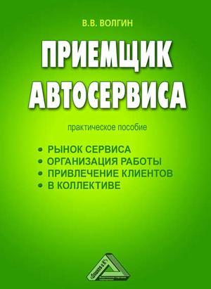 Волгин В. Приемщик автосервиса: Практическое пособие