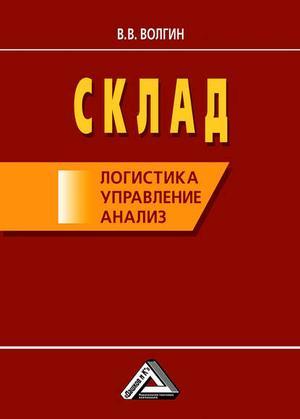 Волгин В. Склад: логистика, управление, анализ